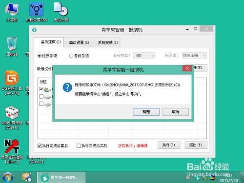 pe装机工具会自动加载win8系统镜像文件,单击选择c盘为系统重装盘,再