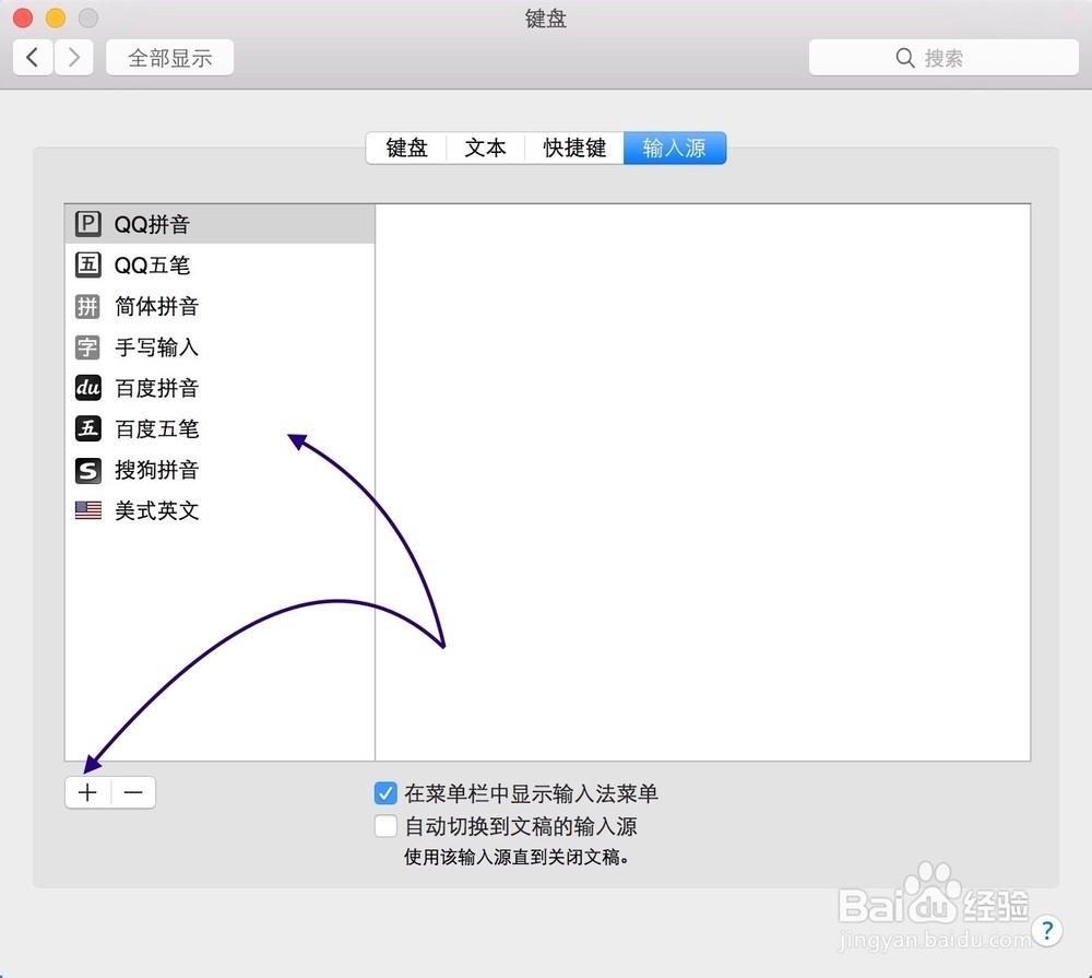 苹果电脑怎么设置成切换输入法用command加空格