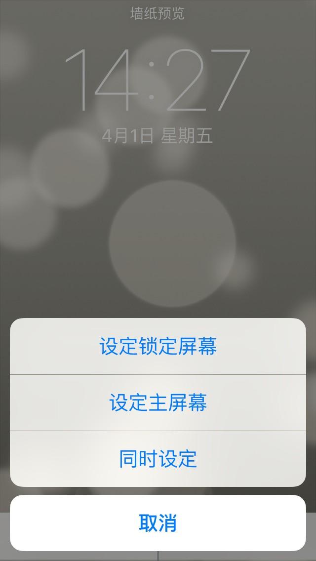 在苹果手机上打开设置,然后在设置列表中找到墙纸与亮度,接着就可在里面选择相册壁纸、静态壁纸和动态壁纸了,而设置壁纸一般有三种方式:设定锁定屏:即锁定屏界面的壁纸;设置定主屏:即解锁后在屏幕上看到的背景图片;同时设定:即同时将这张壁纸设置为锁定屏和主题屏壁纸。而这里是以锁定屏为例,可点击锁定屏,然后按电源锁定iphone再打开屏幕即可看到锁屏壁纸已变成动态壁纸了。
