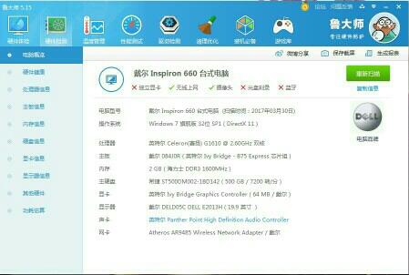 华硕B250-PLUS主板可以用戴尔Inspiron 660台式机的电源和硬...