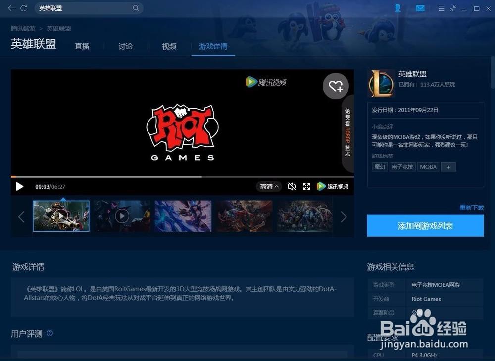 tga助手官方下载_腾讯游戏 英雄联盟lol的tgp助手显示lol的方式与原来的不一样.