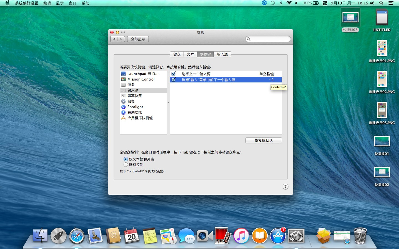 苹果电脑切换输入法的快捷键,怎样设置,更改