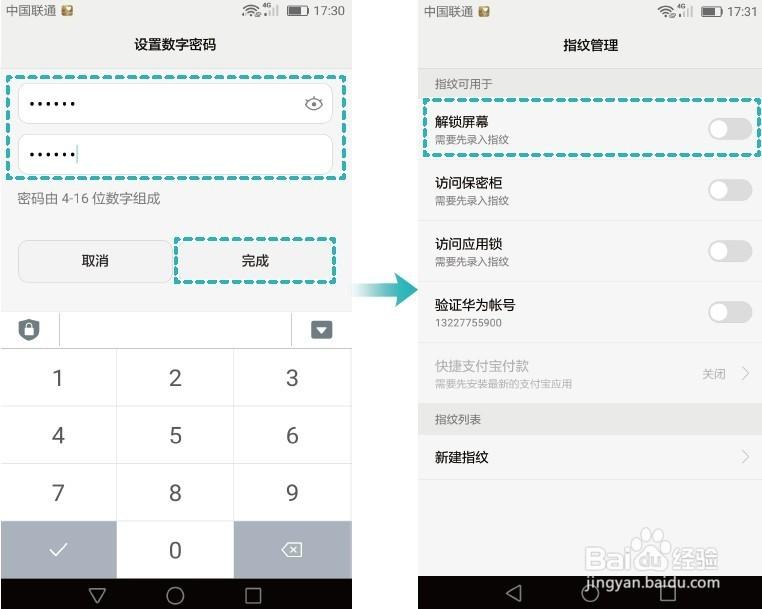华为手机/荣耀手机忘记锁屏密码/解锁密码怎么办