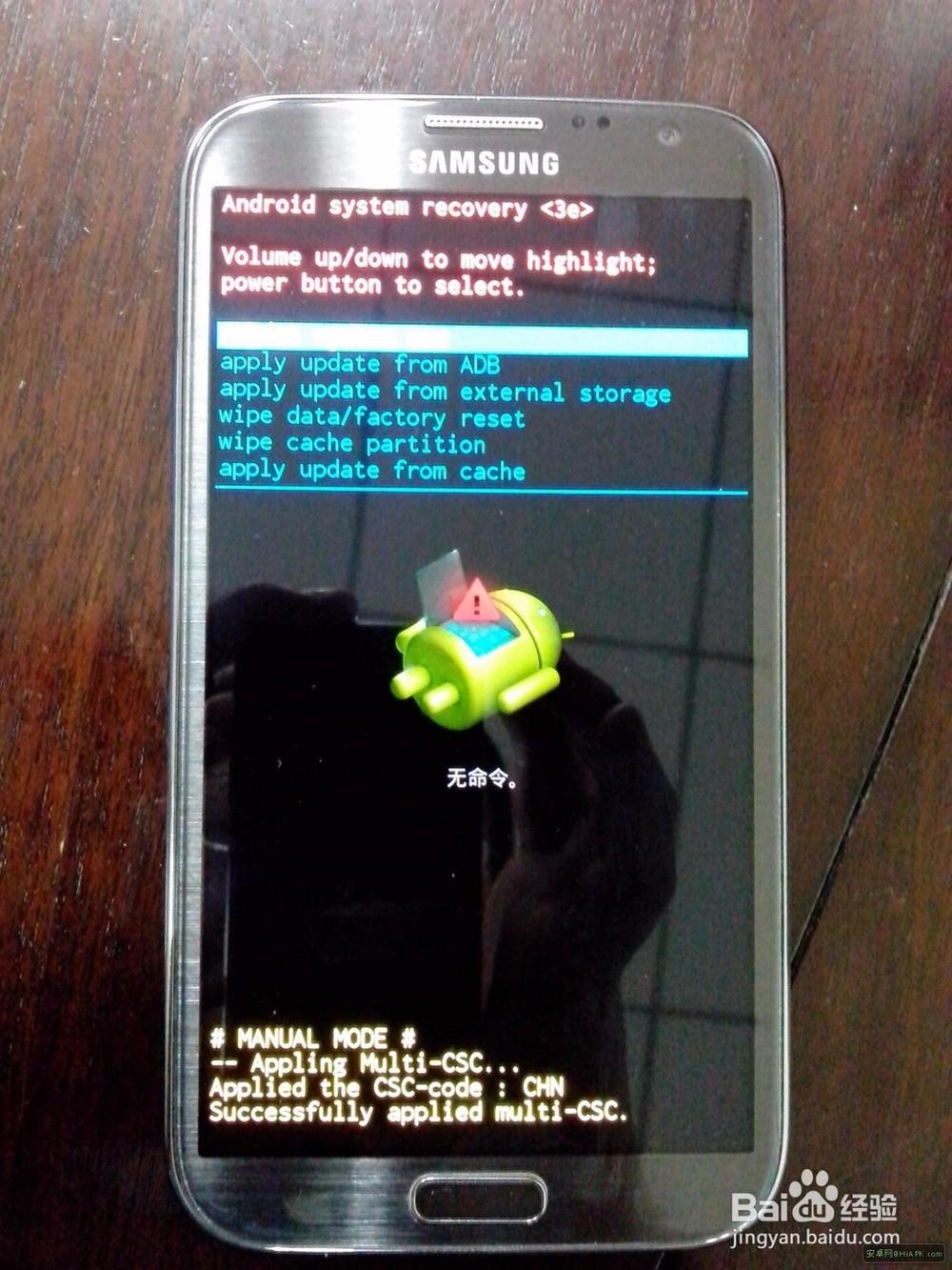 三星手机该怎么重装系统