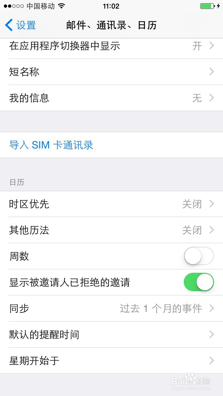 iphone6s为什么锁屏不显示阴历