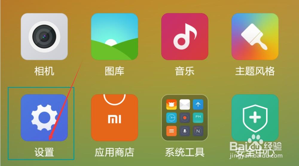 小米手机4设置中锁屏和密码的自动锁定无效,手机屏幕一直很快就休眠