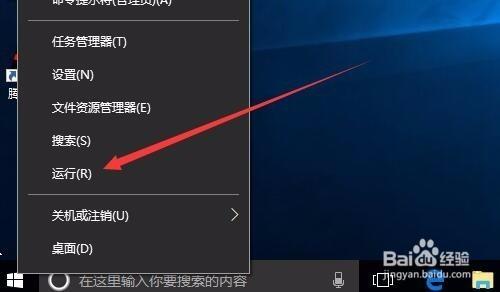 win10怎么禁用与添加开机自启动项设置
