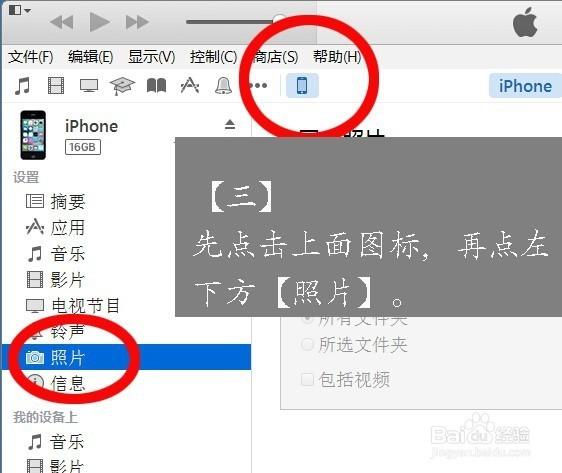 手机 屏幕 苹果6plus手机里头的照片怎么删除  itunes软件 方法/步骤