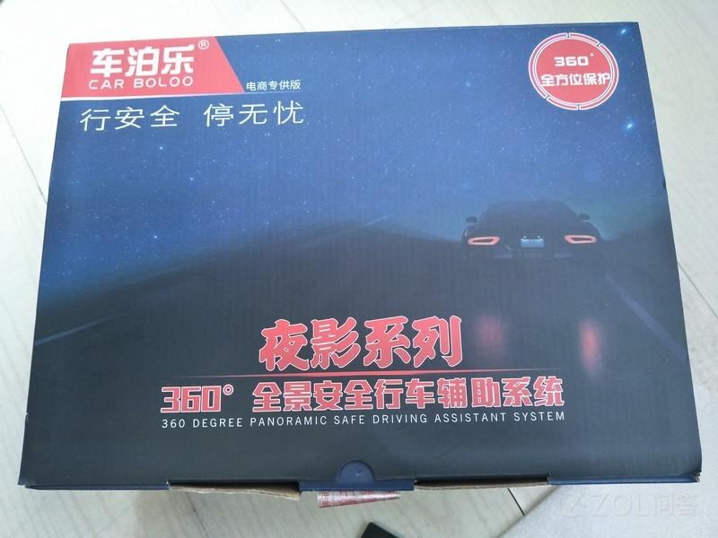 买车送了一套车泊乐的360度全景行车记录仪?这个牌子怎么样...
