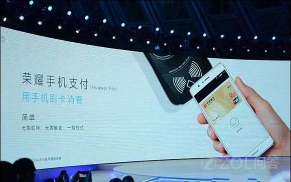 荣耀V8支持NFC刷公交卡吗?