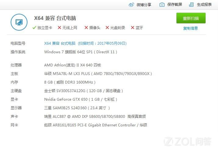 AMD速龙X4 640更换平台上奔腾G4560(性价比高)性能提升是否明...