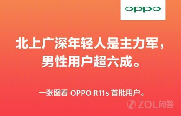 现在OPPO主力用户都是男性了?